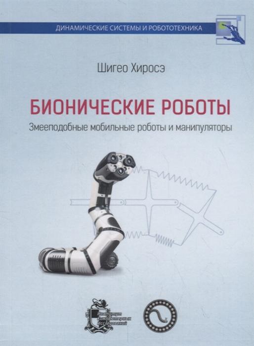 Шигео Хиросэ Бионические роботы змееподобные мобильные роботы и манипуляторы