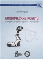 Бионические роботы: змееподобные мобильные роботы и манипуляторы