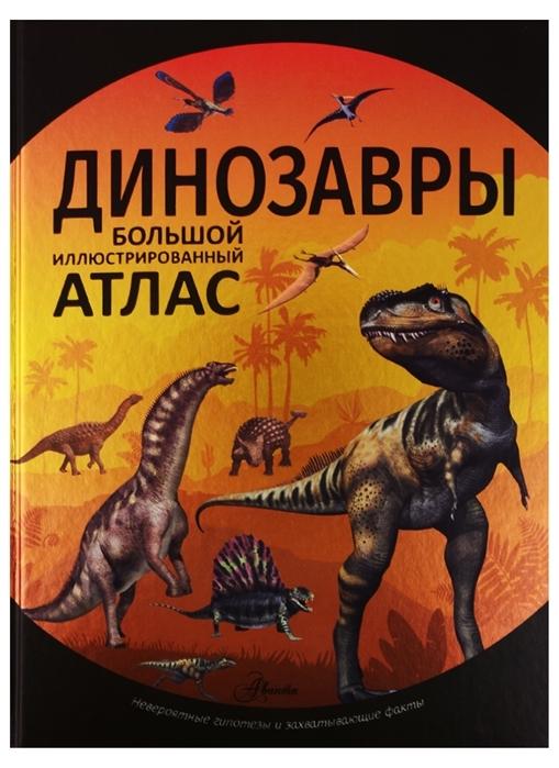 Рощина Е., Филиппова М. Динозавры Большой иллюстрированный атлас цена