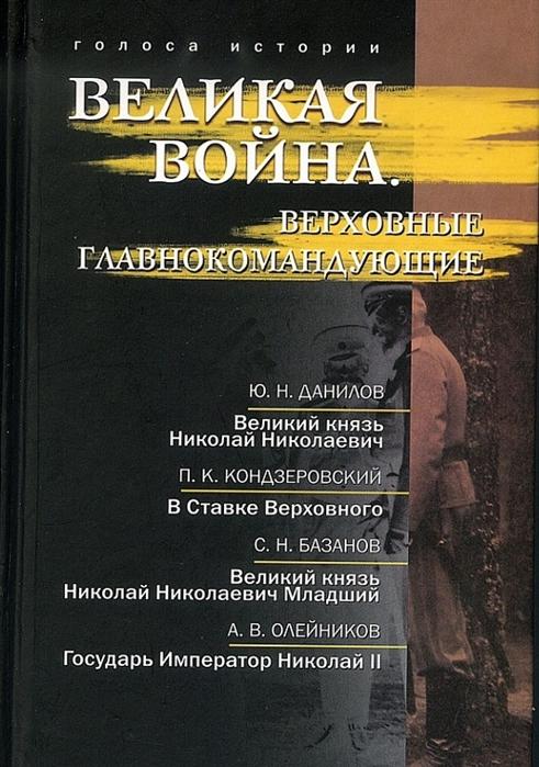 Гагкуев Р. (сост.) Великая война Верховные главнокомандующие