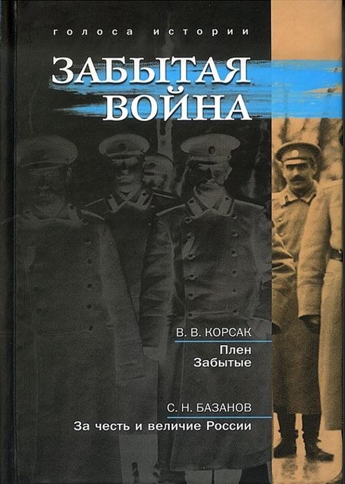 цены Гагкуев Р. (сост.) Забытая война