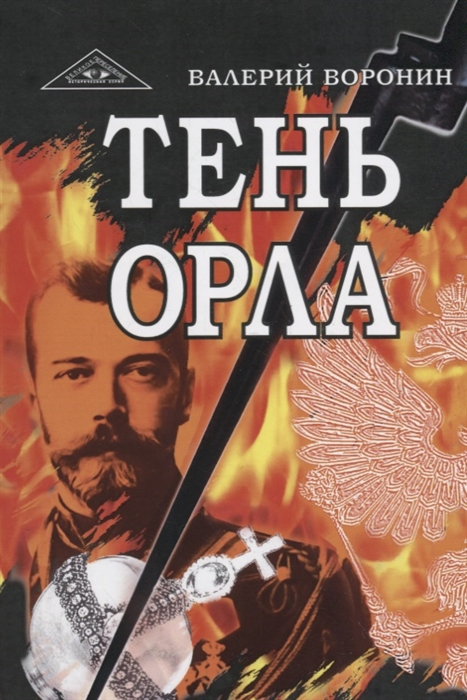 Тень орла Роман-хроника Трилогия
