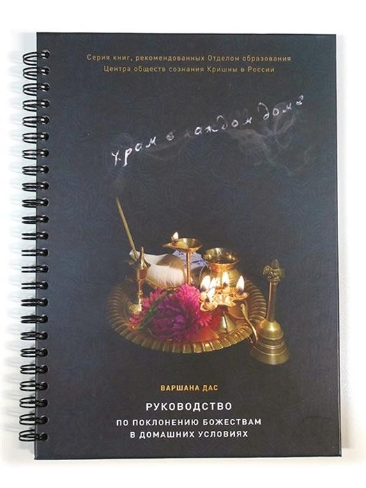 Варшана дас Храм в каждом доме Руководство по поклонению Божествам в домашних условиях часы mitya veselkov храм в цвете gold 37