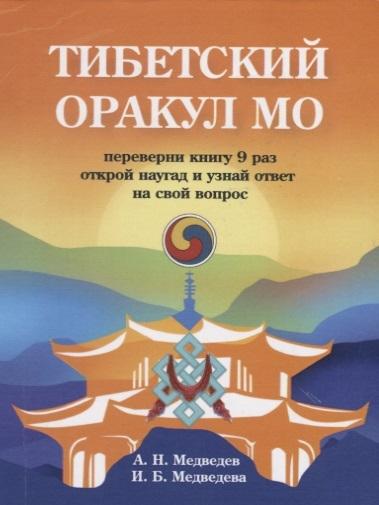 Медведев А., Медведева И. Тибетский оракул Мо медведев а медведева и экстрасенсорная диагностика и лечение