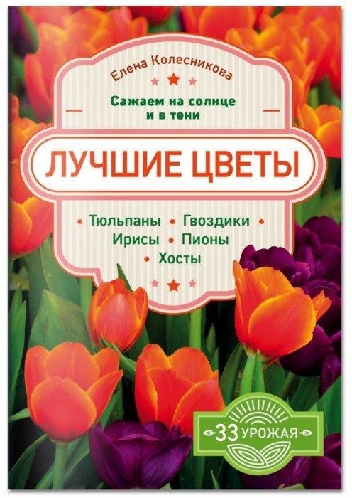 Колесникова Е. Лучшие цветы Сажаем на солнце и в тени