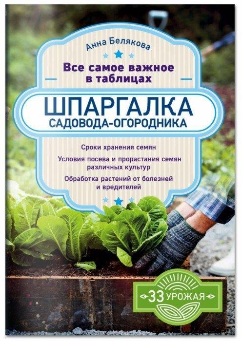 Белякова А. Шпаргалка садовода - огородника Все самое важное в таблицах