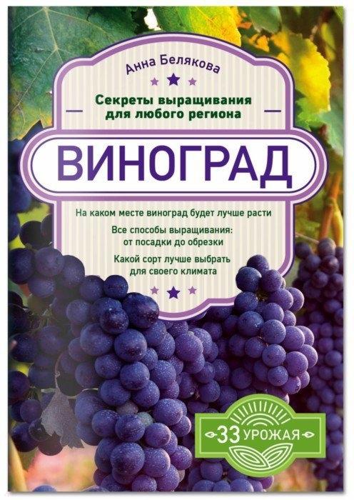 Белякова А. Виноград Секреты выращивания для любого региона