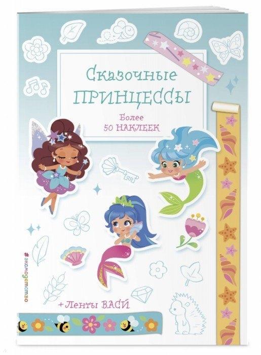 Позина И. (ред.) Сказочные принцессы позина и ред hot wheels на старт внимание марш 30 объемных наклеек постер