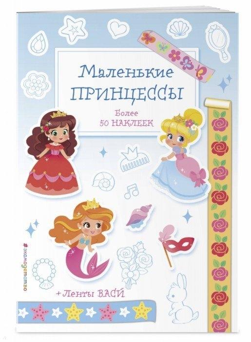 Позина И. (ред.) Маленькие принцессы