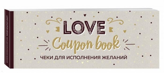 Фасхутдинов Р. (ред.) Чеки для исполнения желаний Love Coupon Book крафт чокши р корона желаний