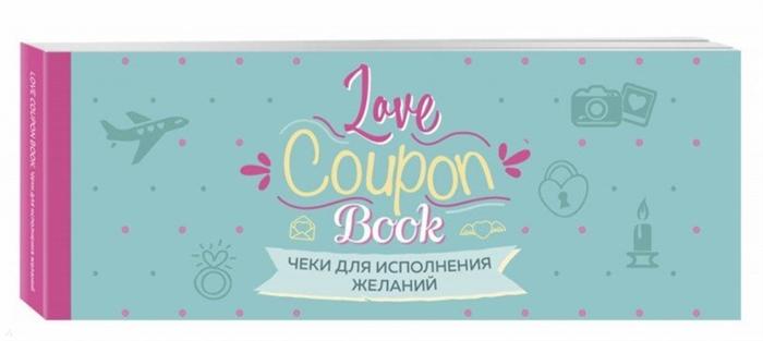Фасхутдинов Р. (ред.) Чеки для исполнения желаний Love Coupon Book мятные