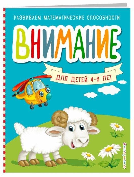 Шкляревская С. Внимание для детей 4-6 лет суперблокнот 1 для детей 4 6 лет лисенок
