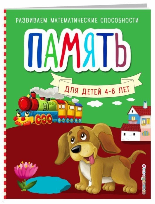 Шкляревская С. Память для детей 4-6 лет суперблокнот 1 для детей 4 6 лет лисенок