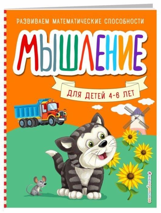 Шкляревская С. Мышление для детей 4-6 лет суперблокнот 1 для детей 4 6 лет лисенок