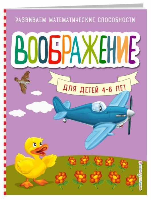 Шкляревская С. Воображение для детей 4-6 лет суперблокнот 1 для детей 4 6 лет лисенок