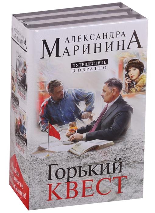 Маринина А. Путешествие в обратно комплект из 3 книг