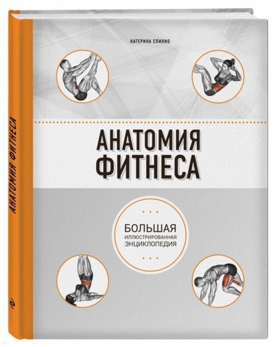 Спилио К. Анатомия фитнеса цены онлайн