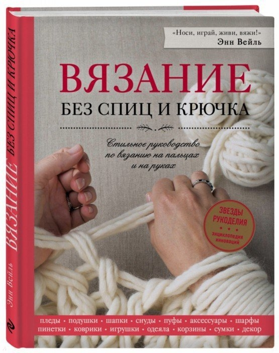Вейль Э. Вязание без спиц и крючка Стильное руководство по вязанию на пальцах и на руках