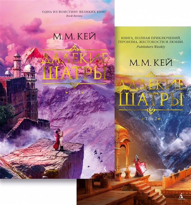 Кей М. Далекие Шатры В 2 томах комплект из 2 книг