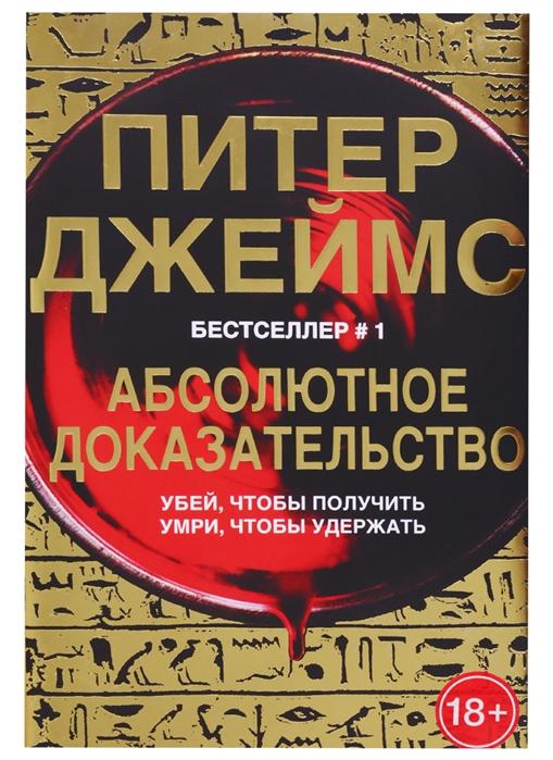 Джеймс П. Абсолютное доказательство Убей чтобы получить Умри чтобы удержать убей зверя