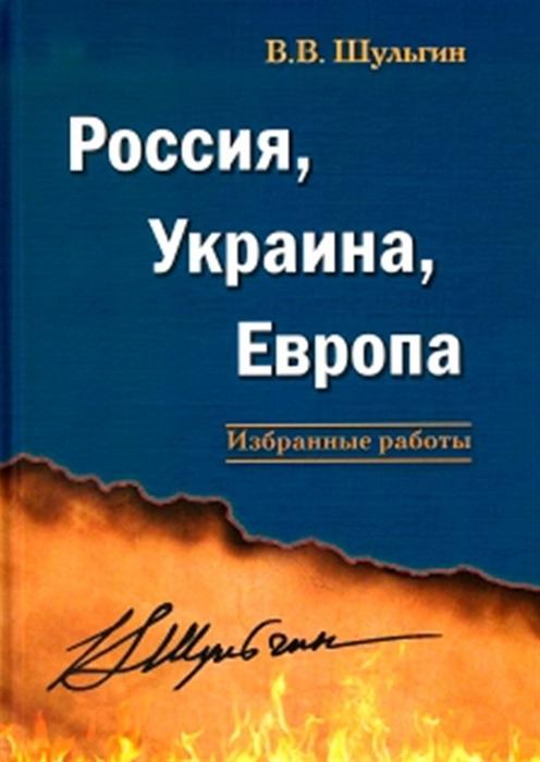 Россия Украина Европа Избранные работы
