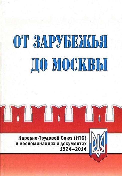Сендеров В. От Зарубежья до Москвы Народно-Трудовой Союз 1924 - 2014