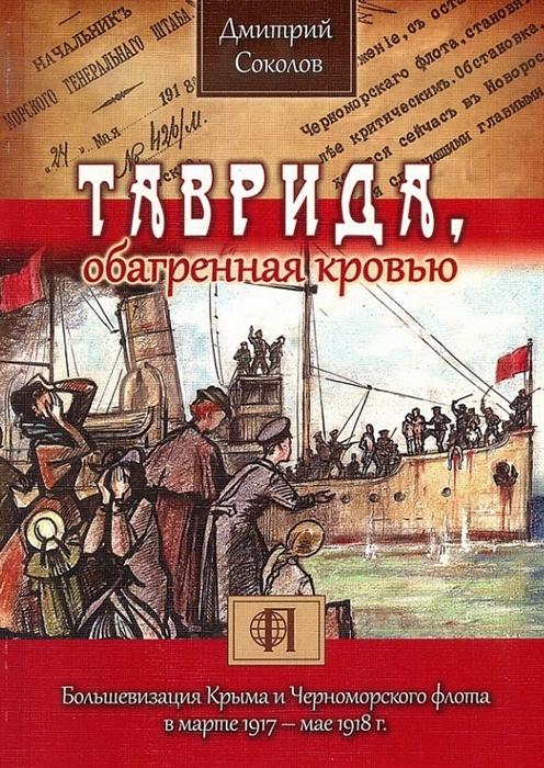 Таврида обагренная кровью Большевизация Крыма и Черноморского флота в марте 1917-мае 1918 года