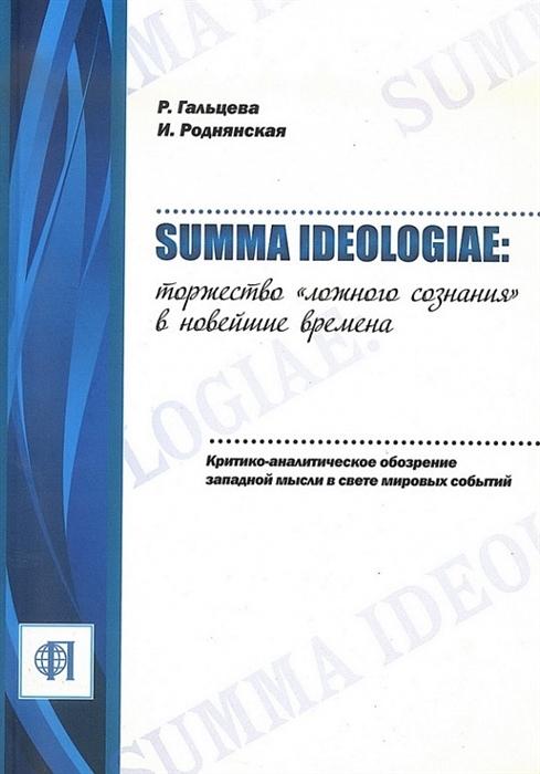 Гальцева Р., Роднянская И. Summa ideologiae торжество ложного сознания в новейшие времена