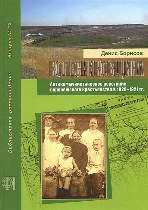 Колесниковщина Антикоммунистическое восстание воронежского крестьянства в 1920-1921 гг