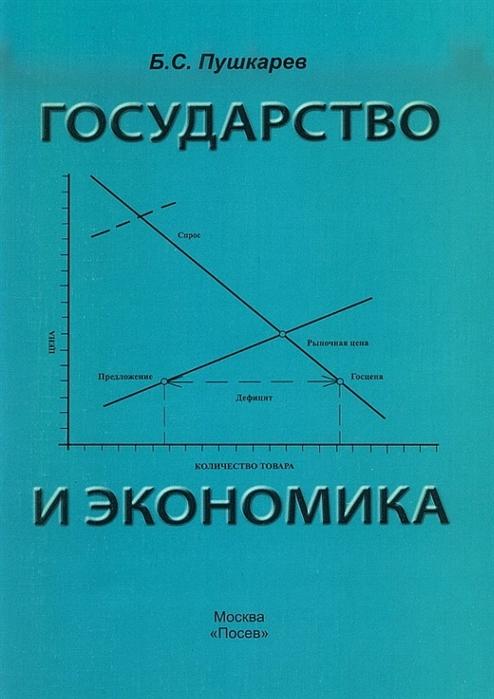 Пушкарев Б. Государство и экономика