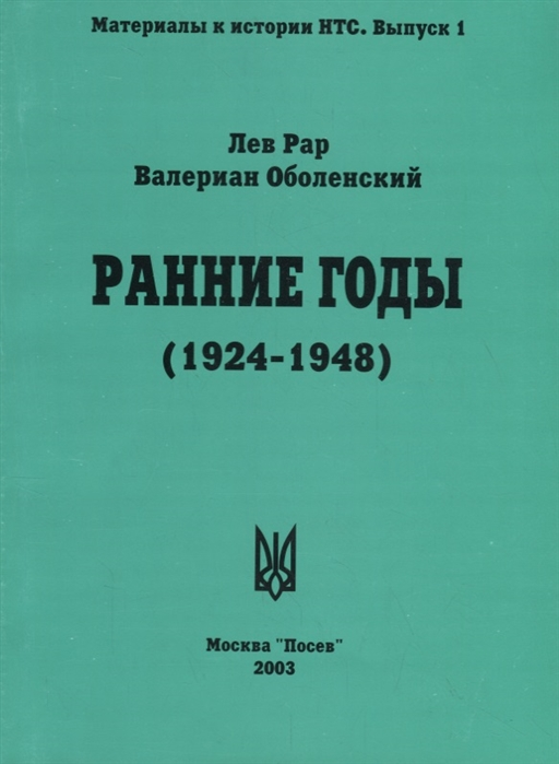 Ранние годы Очерки истории Национально-Трудового Союза 1924-1948