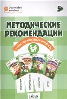 """Методические рекомендации к УМК """"Оранжевый котенок"""". Для занятий с детьми 5-6 лет"""
