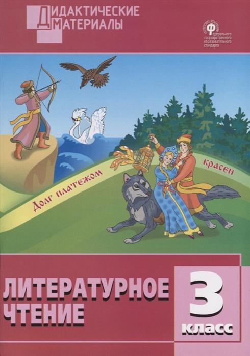 Кутявина С. (сост.) Литературное чтение 3 класс Разноуровневые задания