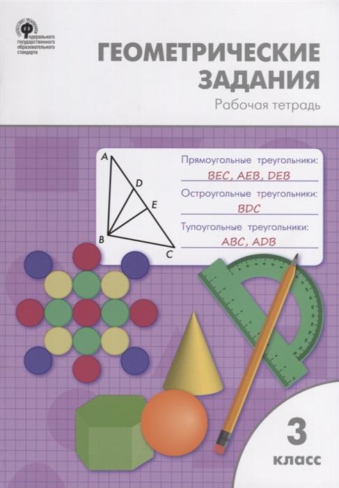 Дмитриева О. Геометрические задания 3 класс Рабочая тетрадь жиренко о фурсова е горлова о геометрические задания 2 класс рабочая тетрадь