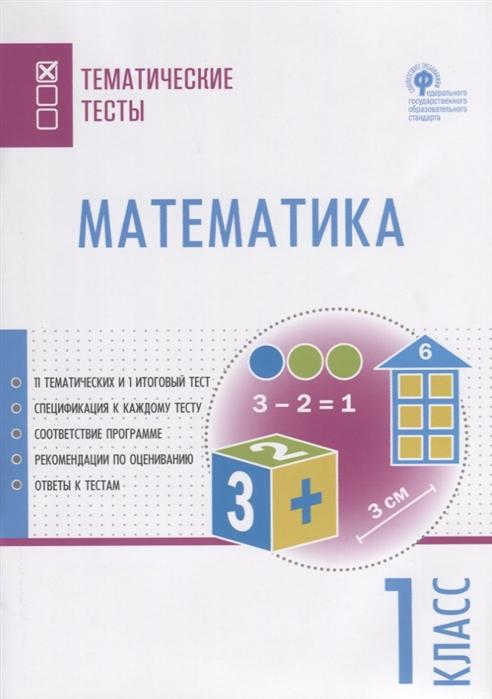 Ситникова Т. (сост.) Математика 1 класс Тематические тесты лисина т в сост подвижные тематические игры для дошкольников