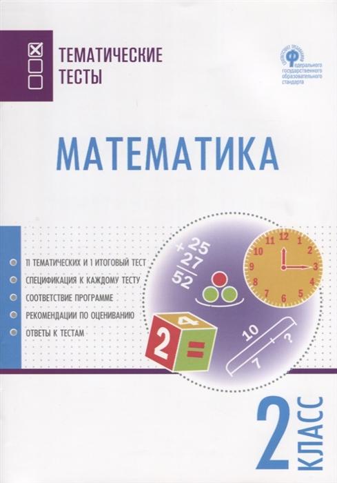 Ситникова Т. (сост.) Математика 2 класс Тематические тесты лисина т в сост подвижные тематические игры для дошкольников