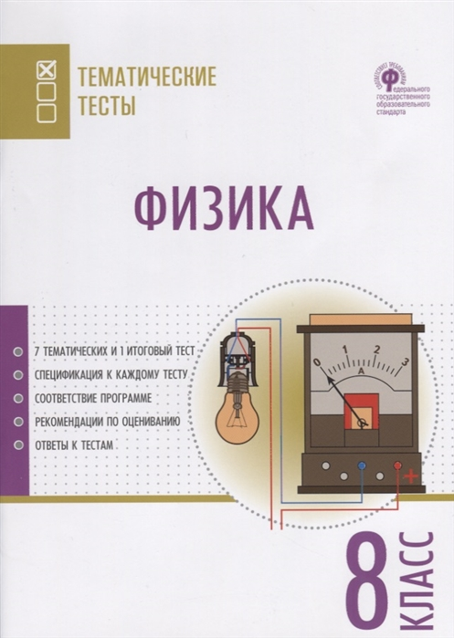 Никулин Г (сост.) Физика 8 класс Тематические тесты