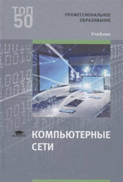 Баринов В., Баринов И., Пролетарский А. и др. Компьютерные сети Учебник цена