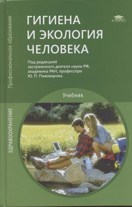 Гигиена и экология человека Учебник