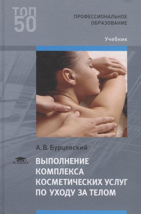 Выполнение комплекса косметических услуг по уходу за телом Учебник