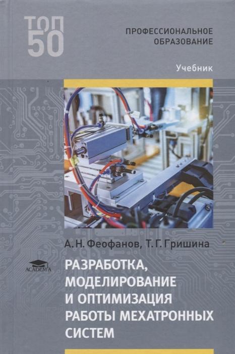 Феофанов А., Гришина Т. Разработка моделирование и оптимизация работы мехатронных систем Учебник