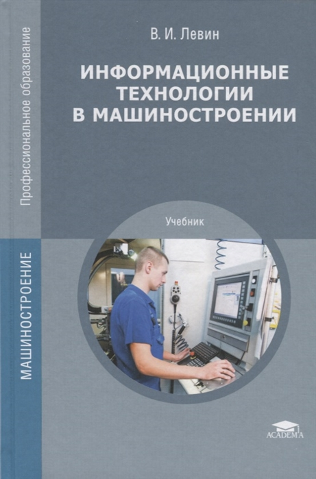 Левин В. Информационные технологии в машиностроении Учебник