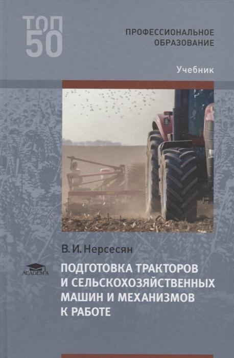 Подготовка тракторов и сельскохозяйственных машин и механизмов к работе Учебник