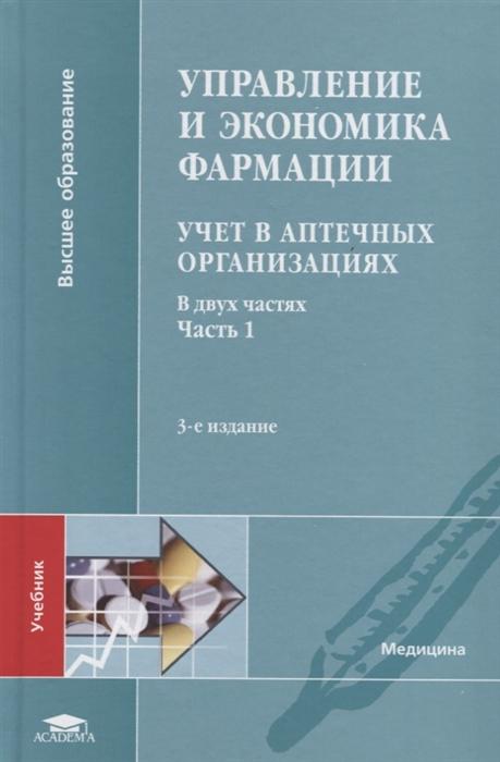 Управление и экономика фармации Учет в аптечных организациях Учебник В 2 частях Часть 1