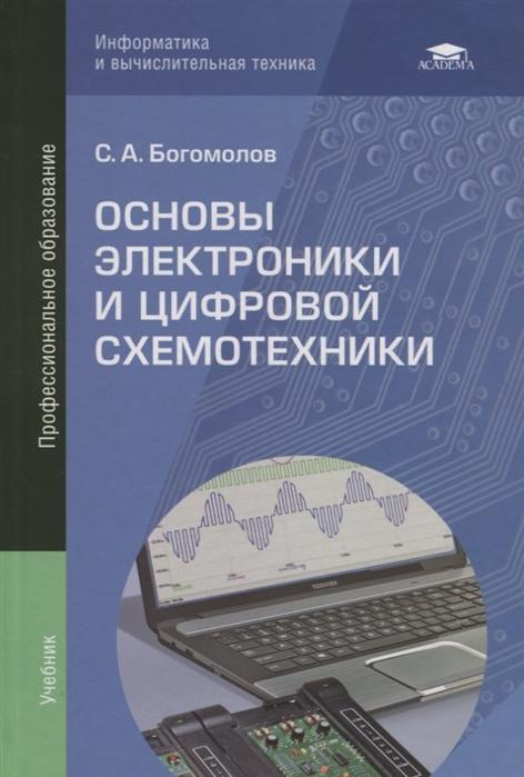 Богомолов С. Основы электроники и цифровой схемотехники Учебник цена