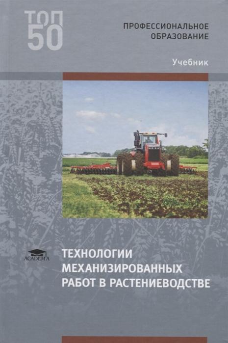 Технологии механизированных работ в растениеводстве Учебник