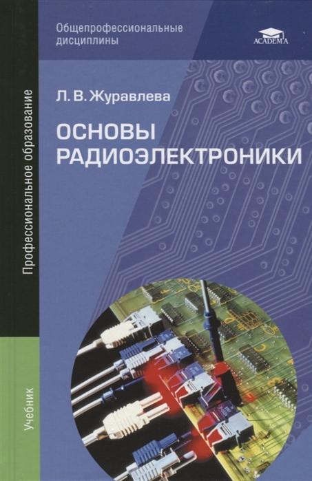 Журавлева Л. Основы радиоэлектроники Учебник