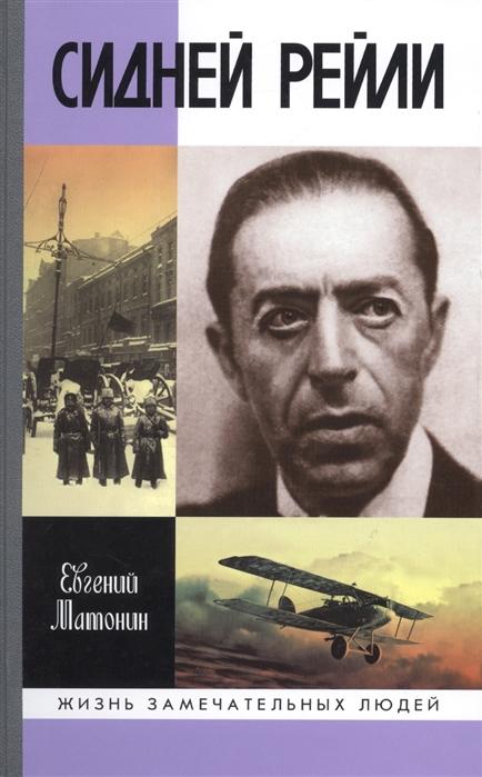 Матонин Е. Сидней Рейли Жизнь и приключения английского шпиона из Одессы цена