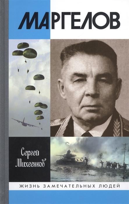 Михеенков С. Маргелов