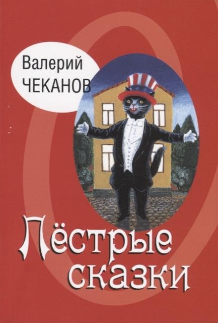 Купить Пестрые сказки, Нестор-История СПб, Сказки